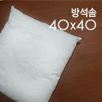 棉花垫)40x40cm