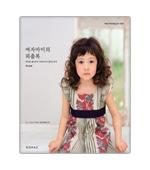 一个女孩的外出服装[韩语翻译] [图书004]