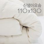 新生儿yosom)110x130cm