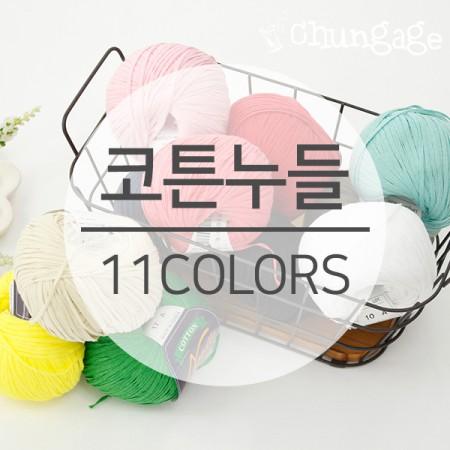棉面(11个鸡蛋)_适合制作服装和配饰。