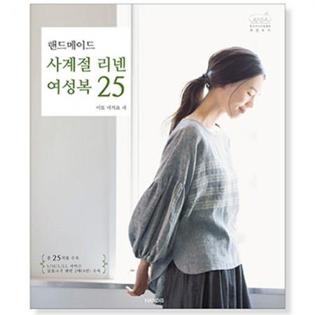 手工制作Shisei亚麻女装25韩语翻译[书023]