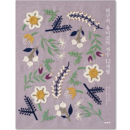 Yumiko Higuchi的刺绣12个月