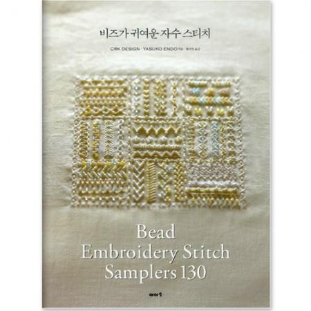 珠子刺绣缝