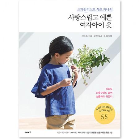 可爱和漂亮的女孩儿童衣服 - 造型师Satokana