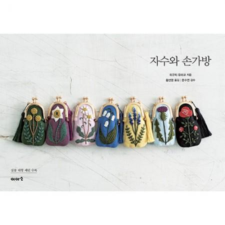 刺绣和手提包
