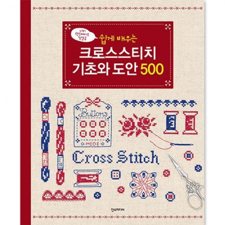 轻松学习十字绣基础和设计500