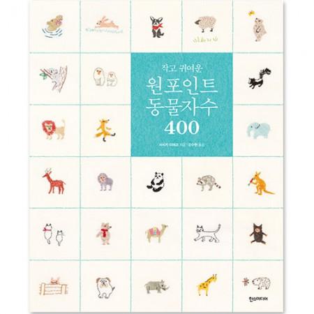 一点小动物可以刺绣动物400