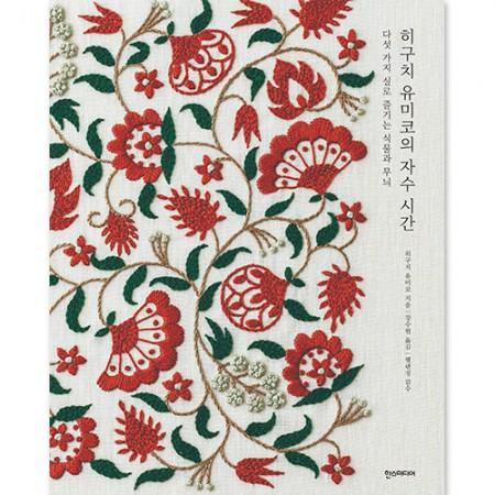 Yumiko Higuchi刺绣时间