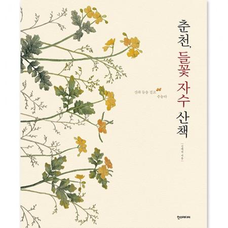 春川,野花刺绣走