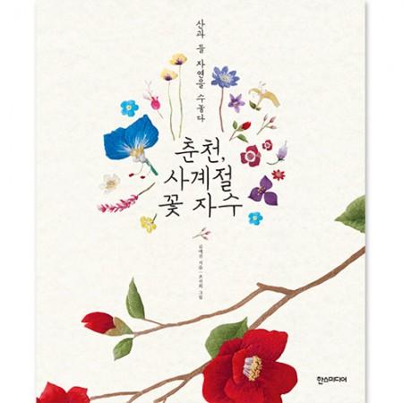 春川,四季花刺绣