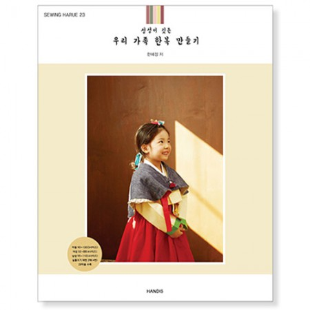 努力制作韩国家庭韩服vol.23