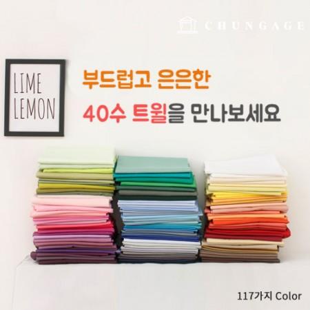 棉斜纹布40平纹布阿黛尔117种