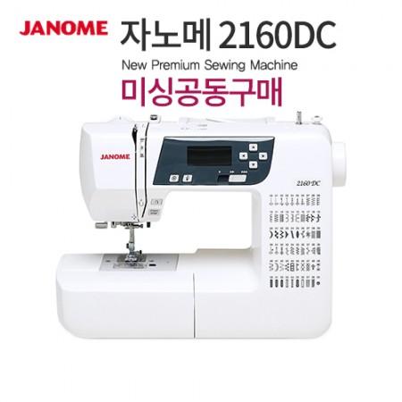 缝纫机联合购买Zanome 2160DC额外折扣