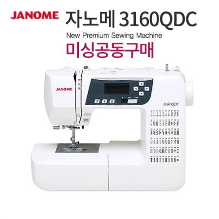缝纫机联合购买Zanome 3160QDC额外折扣