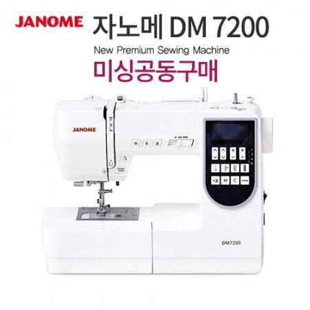 额外购买缝纫机Zanome DM7200